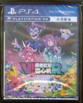 全新PS4 原版片 簡體中文 勇者實在太囂張 VR(需搭配VR設備)