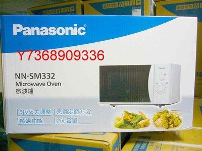 現貨~ 價內詳*Panasonic國際*機械式微波爐【NN-SM33H】~三年保固~可自取...!