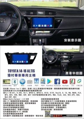 ☆雙魚座〃汽車〃toyota14~16年 11代 ALTIS 專車專用安卓機 10.2吋螢幕 台灣設計組裝 系統穩定順暢