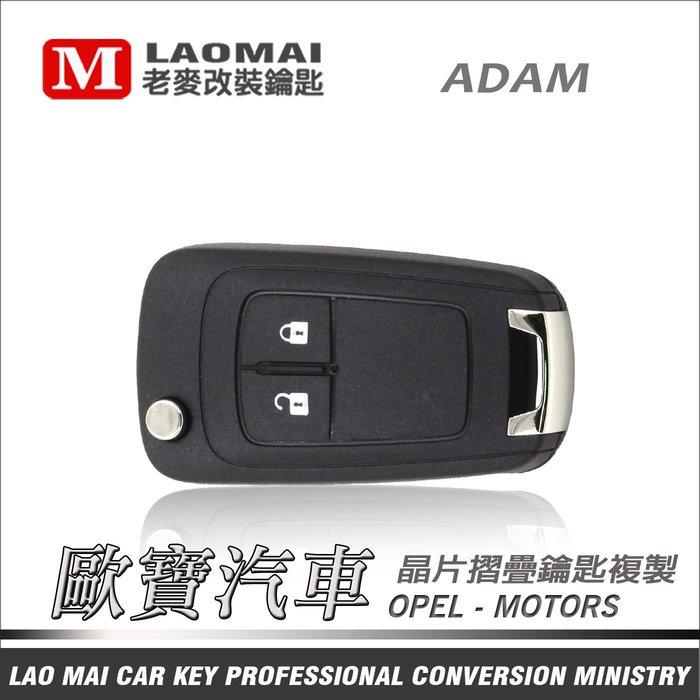 [ 老麥汽車鑰匙 ] OPEL ADAM  歐寶 汽車鑰匙 複製晶片 拷貝遙控器 摺疊鑰匙複製 打鎖匙