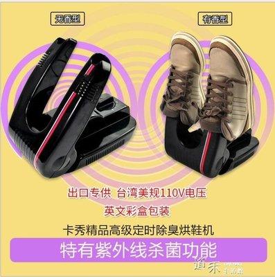 110V英文烘鞋器自動定時紫外線殺菌除臭烘鞋機干鞋器現貨 道禾生活館JSHG