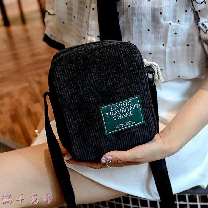 滿千免郵=韓國燈芯絨復古百搭日系女原宿文藝可愛迷你小包手機包單肩斜跨包=腰包、側背包、包包、肩背包、斜背包、後背包