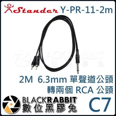 數位黑膠兔【 Stander C7 Y-PR-11 6.3mm  2M 單聲道公頭 轉兩個 RCA 公頭 】