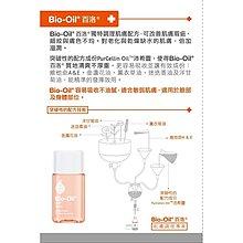 ⭐ 百洛Bio-oil 專業護膚油 200ml ⭐