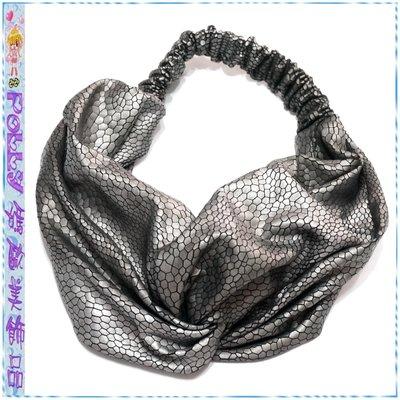 ☆POLLY媽☆歐美進口twisted turban headwrap金屬灰膠膜蟒蛇紋黑色萊卡交叉髮帶