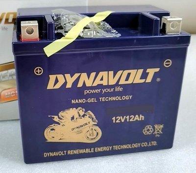 奈米膠體 電瓶 電池 YTX12-BS GTX12-BS