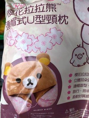 7-11限量拉拉熊U型頸枕