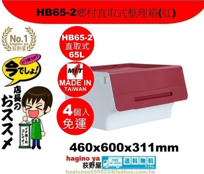 荻野屋/HB652/4入/免運/大口鄉村直取式整理箱紅/65L/嬰兒衣物收納/整理箱/無印良品/HB65-2/直購價