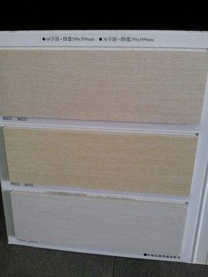 ◎冠品磁磚精品館◎國產精品 木紋磚(共五色) -30X60及60x60cm