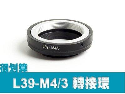 精準版 無限遠合焦 L39-M4/3 M39 Olympus Panasonic 轉接環 徠卡 Leica