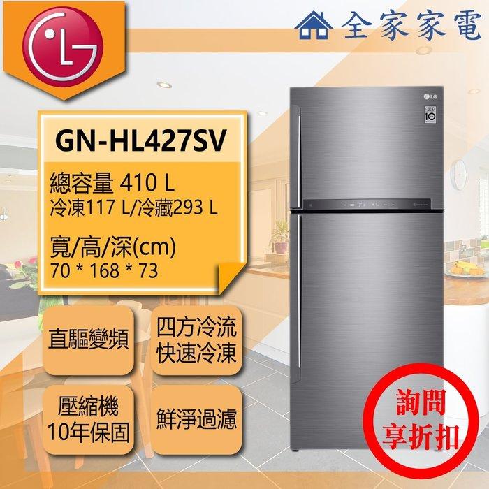 【全家家電】LG冰箱 GN-HL427SV【問享折扣】另售 GN-BL418SV GN-BL497SV