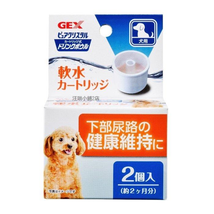 ☆汪喵小舖2店☆ 日本 GEX 【濾水神器-軟水濾芯2入】犬用