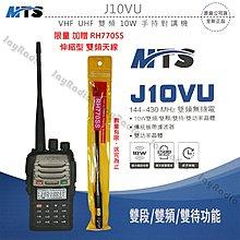 MTS J10VU VHF UHF 雙頻 手持對講機〔贈 伸縮天線 10W大功率 遠距離 傳統板帶濾波器〕開收據 可面交
