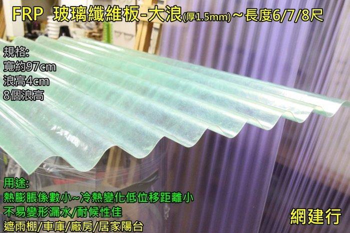 網建行㊣ FRP 玻璃纖維 大浪板 綠色 厚度1.5mm 每尺75元~長度6/7/8尺 遮雨棚 屋頂 陽台 車棚 格柵