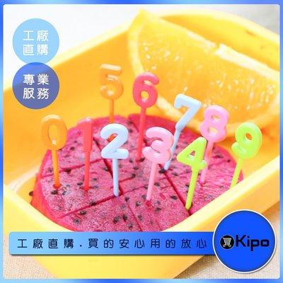KIPO-數字款水果叉 點心叉 裝飾籤 蛋糕點心10只裝-CPE005104A