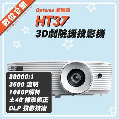 【公司貨附發票免運費】Optoma 奧圖碼 HT37 高流明3D劇院投影機