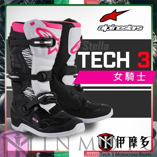 伊摩多※最新女款 義大利Alpinestars Stella Tech 3越野車靴 腳踝保護 A星。 黑白粉紅