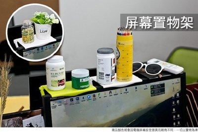 【NFZJ屏幕置物架】創意電腦螢幕上方置物架 整理桌面 螢幕置物架 杯架 電腦杯架 電腦置物架