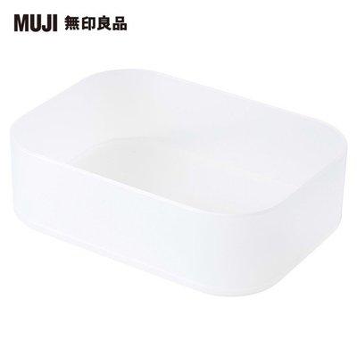 MUJI 無印良品  收納盒 化妝箱/盒 小  (150x110x45mm)