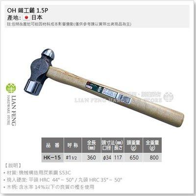 【工具屋】*含稅* OH 鐵工鎚 1.5P HK-15 鐵工用 #1-1/2 片手槌 鐵工槌 葫蘆鎚 木柄鐵錘 日本