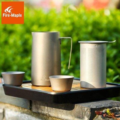 火枫 般若BoRe泡茶器 FMP-T320 钛茶具 钛壶 轻量化滤茶器~nes644795