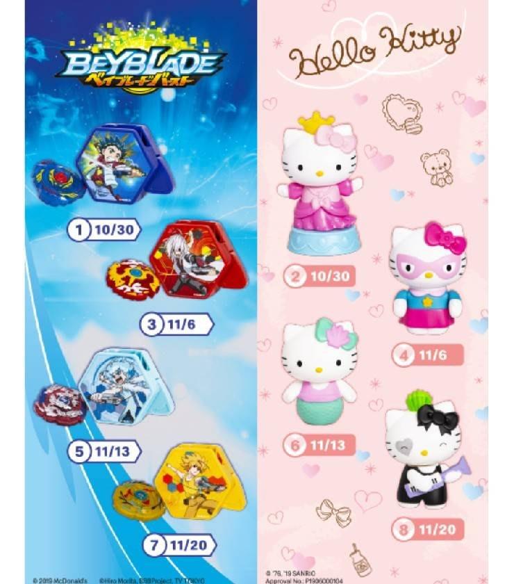 2019麥當勞兒童餐玩具 戰鬥陀螺&Hello kitty每套150~全新未拆