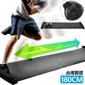 台灣製造180CM滑步器送收納袋綜合訓練墊Slideboard滑板墊滑盤溜冰訓練墊滑步墊P260-SLB180【推薦+】