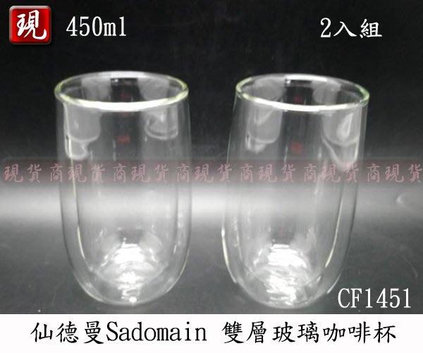 【現貨商】(免運)仙德曼Sadomain (素色)雙層玻璃咖啡杯 2入 CF1451 玻璃杯 直立杯 通過SGS檢驗
