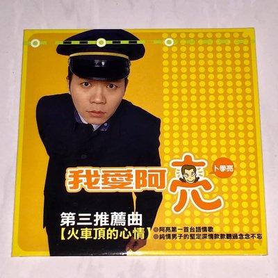 卜學亮 2000 火車頂的心情 [ 我愛阿亮 第三推薦曲 ] 豐華唱片 台灣版 宣傳單曲 CD / 超跑情人夢