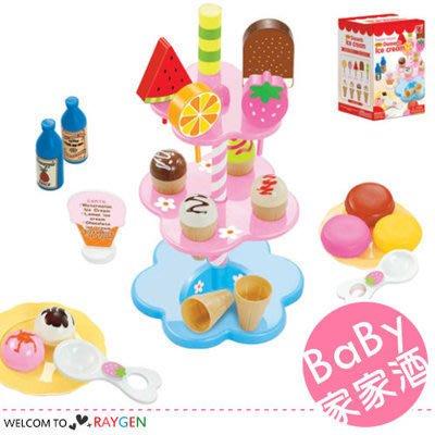 八號倉庫  兒童仿真夢幻迷你冰淇淋扮家家酒玩具組【3D220Z833】