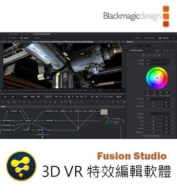 歐密碼數位 Blackmagic 黑魔法 Fusion Studio 影像編輯軟體 影像剪輯 3D 動態 VR 特效