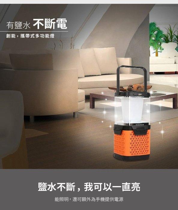 智能鹽水燈 手機要充電 你只需要一杯水4湯匙鹽 蘋果樹幸福生活家