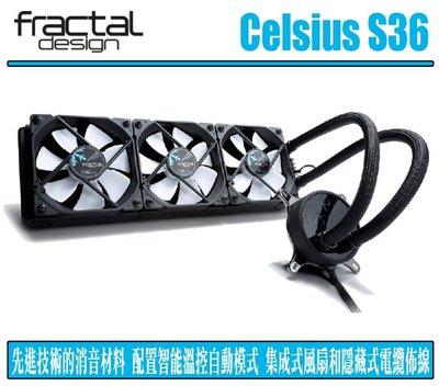 [地瓜球@] Fractal Design Celsius S36 一體式 水冷 CPU 散熱器