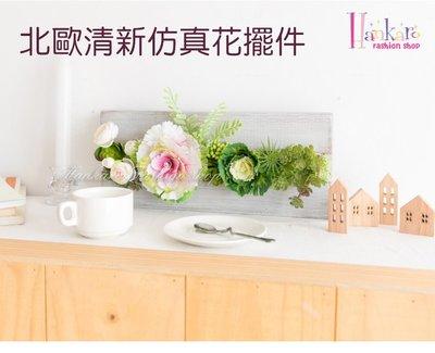 ☆[Hankaro]☆ 北歐清新風格仿真花藝牆壁桌上兩用掛飾