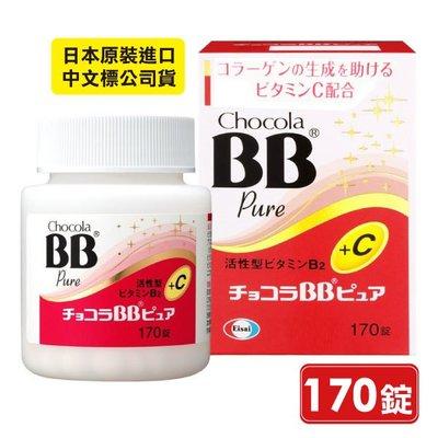 Chocola BB 俏正美BB Pure 糖衣錠 170粒/盒 (日本原裝進口 中文標) 專品藥局【2013599】