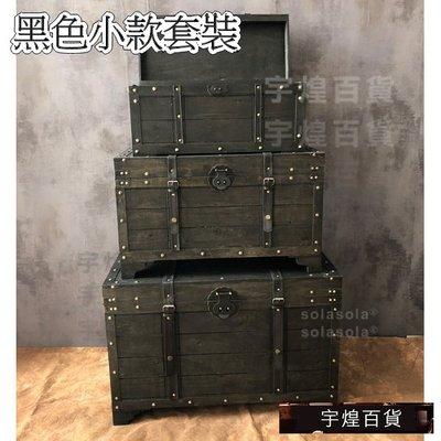 《宇煌》實木餐廳創意裝飾復古道具箱子茶几收納箱家居黑色小款套裝_aBHM