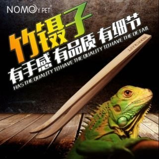 微笑的魚水族☆中國NOMO-諾摩【竹鑷子(L) 28cm】夾子 竹子 餵食 大麥蟲 麵包蟲