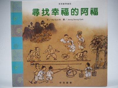 【月界二手書店】尋找幸福的阿福-啟思數學童話(絕版)_Hur Eun-Mi_附注音_精裝本 〖少年童書〗AIK