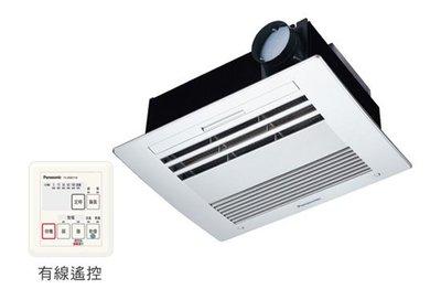 『廚衛生活館』來電優惠:PANASONIC國際牌 FV-40BD1R 換氣扇/暖風機 110V