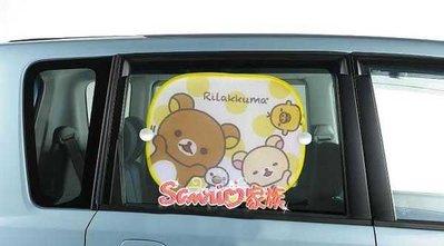 東京家族 懶懶熊 汽車遮陽板 遮陽罩 2入一組
