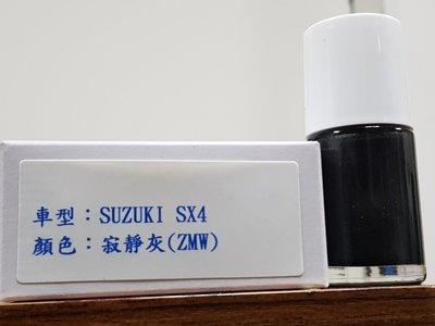 <名晟鈑烤>艾仕得(杜邦)Cromax 原廠配方點漆筆.補漆筆 SUZUKI SX4  顏色:寂靜灰(ZMW)