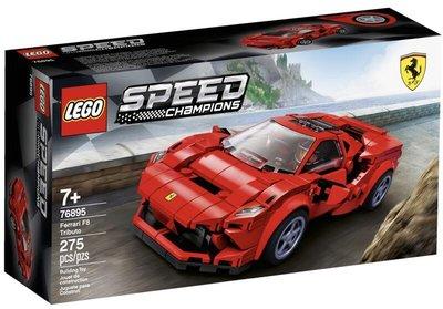 【LETGO】現貨 LEGO 樂高 76895 SPEED系列 法拉利 Ferrari F8 Tributo
