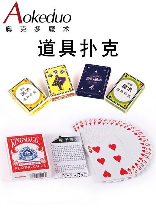 WULI西子的店--魔術撲克 長短牌/多變撲克/原子牌/梯形牌 陰魂不散 近景道具#魔術-200元超發貨