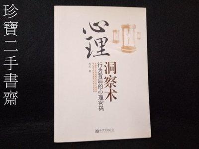 【珍寶二手書齋FB12】心理洞察術—行...