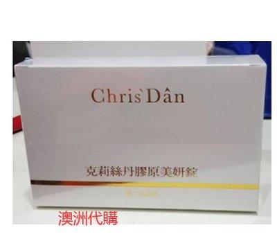 【澳洲代購】買二送一 ChrisDan 克莉絲丹膠原蛋白美妍錠 60粒 膠原蛋白 美研錠