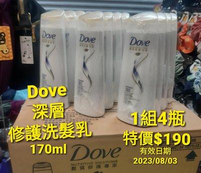Dove 深層修護洗髮精~170ml~1組4瓶~現貨不用等