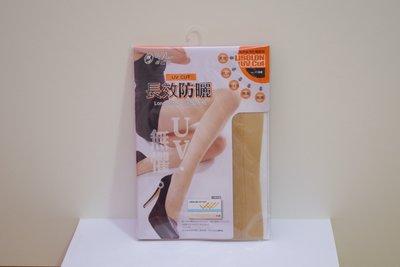 蒂巴蕾~UV CUT 長效防曬彈性絲襪(淺膚色/ 另有黑色)~促銷價並支援賣場商品12件本島超取免運費~ 新北市