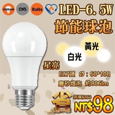 OS§LED333§《33HOS6.5W》OSRAM節能 LED-6.5W星亮球泡 黃/白光 E27頭 高光效 全電壓