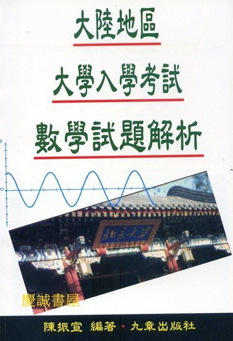 ◎慶誠書屋◎九章--大陸地區大學入學考試數學試題解析
