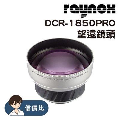 Raynox DCR-1850PRO 1.85X望遠鏡頭 適用口徑52mm